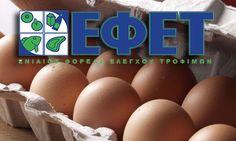 ΕΦΕΤ: Προσοχή, μην αγοράσετε αυτά τα αυγά!