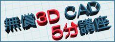 「3Dモデリングなんてやったことがない!」「CADって難しそう!」という方、ご安心ください。初心者でも無償3D CADを使って簡単に、短時間でモノづくりを始められるよう、超・基礎解説を用意しました。その名も、「無償3D CAD 5分講座」です! https://modelabo.itmedia.co.jp/info/info_cadbasic00/