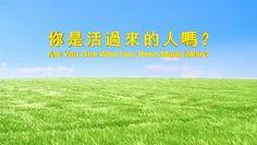 【福音視頻】基督的發表《你是活過來的人嗎?》