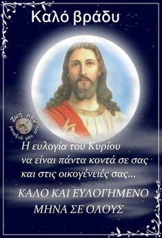 Prayer For Family, Holy Quotes, Good Night, Kai, Prayers, Religion, Movie Posters, Nighty Night, Film Poster