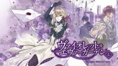 Violet Evergarden Light Novel, Kyoto, Violet Evergreen, Anime Amino, Manga, What Is Love, Disney Art, Bold Colors, Cute Girls