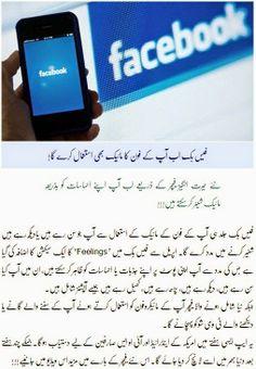 Just Articles: فیس بک اب آپ کے فون کا مائیک بھی استعمال کرے گا