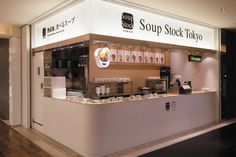 Soup Stock Tokyo 中部国際空港店|spinoff Coffee Shop Design, Cafe Design, Cafe Bar, Cafe Restaurant, Brew Bar, Casual Restaurants, Cafe Logo, Restaurant Interior Design, Booth Design