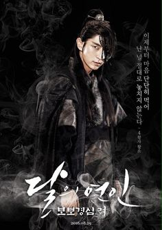 [Video] Added new poster and motion poster video for the 'Scarlet Heart: Ryeo' Lee Jun Ki, Lee Joongi, Lee Min, Royals, Scarlet Heart Ryeo, Drama 2016, Drama Drama, Motion Poster, Wang So