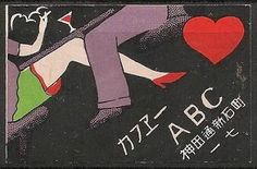 Arnon Reisman - A Phillumenist: Some funny Japanese Ads Labels of the Post WW2 times