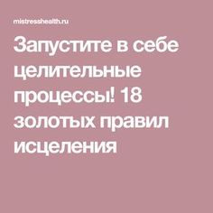 Запустите в себе целительные процессы! 18 золотых правил исцеления Acupressure, Acupuncture, Healthy Life, Healthy Living, Alternative Treatments, Massage Therapy, Herbal Medicine, Health Coach, Health Remedies