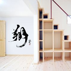 Japanese Calligraphy, Modern Calligraphy, Typography Logo, Logos, Small Spaces, Stickers, Symbols, Home Decor, Tattoo