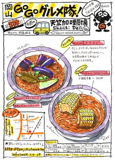 Omg looks so gewd! Japanese Food Art, Japanese Cartoon, Yummy Asian Food, Food Catalog, Travel Doodles, Food Map, Food Sketch, Food Cartoon, Okayama
