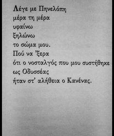 Poem Quotes, Wall Quotes, Movie Quotes, Best Quotes, Life Quotes, Qoutes, Heartbreaking Quotes, Life Words, Greek Quotes