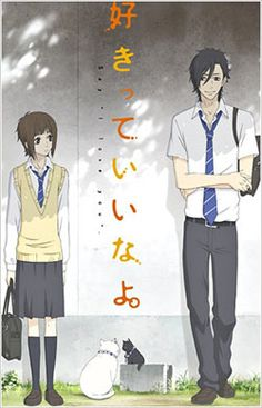 Suki-tte Ii na yo | The story of first love centers around Tachibana Mei, a girl who has never made friends or had a boyfriend in 16 years. One day, she accidentally injures Kurosawa Yamato, the school's most popular boy. For some reason, Yamato becomes interested in Mei and starts a one-sided friendship with her. He even protects her from a stalker - by kissing her