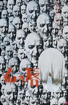 House of Dark Shadows movie poster - Japanese 1971