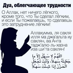 اللّهُـمَّ لا سَـهْلَ إِلاّ ما جَعَلـتَهُ سَهـلاً، وَأَنْتَ تَجْـعَلُ الْحَـزْنَ إِذا شِـئْتَ سَهـْلاً О Аллах, нет ничего лёгкого, кроме того, что Ты сделал лёгким, и если Ты пожелаешь, то сделаешь это затруднение лёгким! Аллахумма, ля сахля илля ма джа'альта-ху сахлян, ва Анта тадж'алю-ль-хазна иза ши'та сахлян! #ислам #дуа #хадис #мусульманин #мусульманка Quran Verses, Quran Quotes, Islamic Dua, Islamic Quotes, Ramadan Quotes From Quran, Touching Words, Islam Religion, Islam Facts, Muslim Quotes