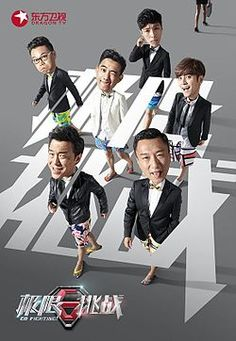 Director of Chinese 'Infinity Challenge' gives thoughts on plagiarism accusations Exo Variety Shows, Infinity Challenge, Yixing, Accusations, Kdrama, Tv Shows, Challenges, Chinese, Thoughts
