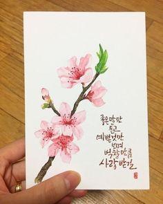 올 봄에는 둥둥이를 데리고 벚꽃구경을 할 수 있겠구나. 했지만!!! 큰 오산이었죠 정말 용서할 수 없는 미... Calligraphy Art, Korean Art, Watercolor Flowers, Flowers Photography, Calligraphy Flowers, Lettering, Hand Lettering, Flower Letters, Art Wallpaper