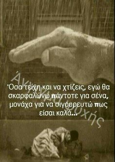Collage Vintage, Greek Quotes, Cute Quotes, Book Quotes, Lyrics, Faith, Letters, Thoughts, Humor