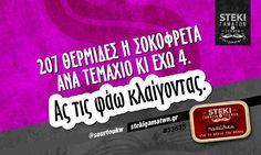 207 θερμίδες η σοκοφρέτα  @sourtoukw - http://stekigamatwn.gr/s3635/