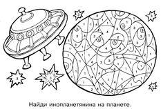 naidi-inoplanetyanina.jpg (1100×739)