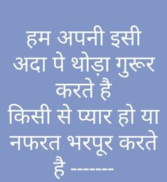 Hindi Attitude Quotes, Ego Quotes, Hindi Quotes On Life, Crazy Quotes, Real Life Quotes, True Love Quotes, Truth Quotes, Reality Quotes, Strong Quotes