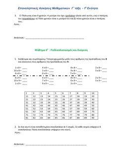 Επαναληπτικές Ασκήσεις Μαθηματικών Γ΄ τάξη - 1η Ενότητα Education, Words, Onderwijs, Learning, Horse