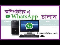 কম্পিউটারে হোয়াটসঅ্যাপ whatsApp চালান খুব সহজে (ভিডিও) | অ্যানিটেক টিউন