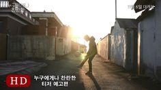 누구에게나 찬란한 (Glory For Everyone, 2014) 티저 예고편 (Teaser Trailer)