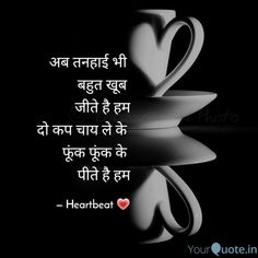 Deep Quotes About Love, Sad Love Quotes, Attitude Quotes, Life Quotes, Mood Off Quotes, Chai Quotes, Hindi Words, Mixed Emotions, Zindagi Quotes