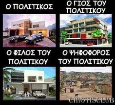 Η ζωή του πολιτικού Les Miserables, Funny Stories, Funny Jokes, Laughter, Greece, Memes, Funny Things, Funny Stuff, Pictures