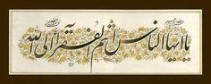 Yâ eyyühen nâsü entümül fükarâü ilallahi vallahü hüvel ğaniyyül hamîd (يَا أَيُّهَا النَّاسُ أَنتُمُ الْفُقَرَاءُ إِلَى اللهِ وَاللهُ هُوَ الْغَنِيُّ الْحَمِيدُ / سورة الفاطر، ۱۵) [Ey insanlar! Sizler hepiniz Allah'a muhtaçsınız, Allah ise ganidir/hiçbir şeye muhtaç değildir. Övülmeğe çok lâyıktır.] (FÂTIR, 15) hattat: gulam hüseyin emîrhânî, nesta'lîk