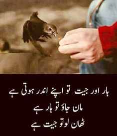 Quotes for Life. Urdu Poetry Romantic, Love Poetry Urdu, My Poetry, Poetry Quotes, Hindi Quotes, Quotations, Qoutes, Attitude Quotes, Life Quotes