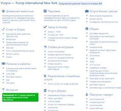 cool Trump International New York: роскошный и величественный отель для незабываемого отдыха в Нью-Йорке