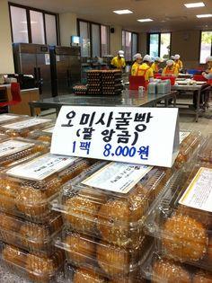 경남 통영 오미사꿀빵 본사전경