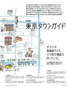 マガジンワールド | ポパイ - POPEYE | 794 | 立読み Web Design, Layout Design, Graphic Design, Map Layout, Book Layout, Travel Magazines, Travel Maps, Editorial Layout, Editorial Design