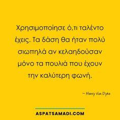 Δε χρειάζεται να είσαι ο καλύτερος! #quote Special Quotes, Live Laugh Love, Greek Quotes, Dress For Success, Business Quotes, Deep Thoughts, Quote Of The Day, Life Hacks, Motivational Quotes