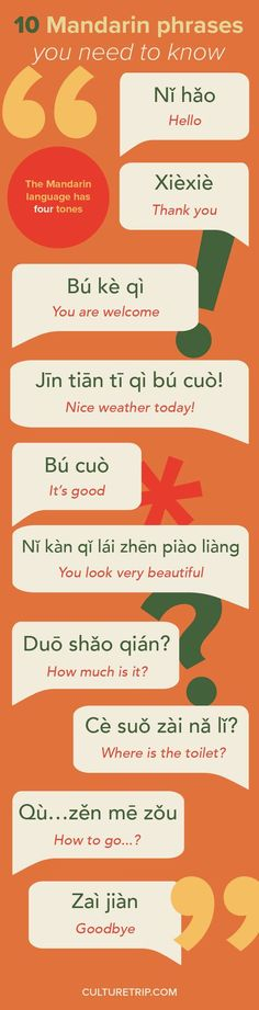 10 Chinese Phrases That Will Actually Make Your China Trip Easier