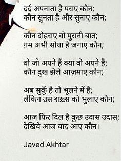 A hindi poem by Javed Akhtar