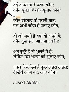 A hindi poem by Javed Akhtar