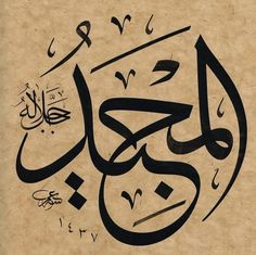 Arabic Calligraphy Art, Arabic Art, Calligraphy Lessons, Islamic Wall Decor, Beautiful Names Of Allah, Egyptian Art, Religious Art, Typography, Art Prints
