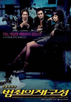범죄의 재구성 (The Big Swindle, 2004) - 최동훈
