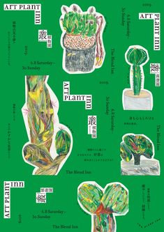 今週末行きたいイベント10選 in関西 6月8日(土)~6月16日(日) | 箱庭 haconiwa|女子クリエーターのためのライフスタイル作りマガジン Typography Poster Design, Graphic Design Posters, Graphic Design Inspiration, Branding Design, Identity Branding, Corporate Identity, Corporate Design, Brochure Design, Visual Identity