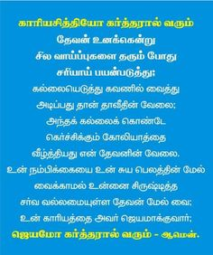 Bible Quotes, Bible Verses, Tamil Bible Words, Bible Verse Wallpaper, Christ, Faith, God, Amen, Dios