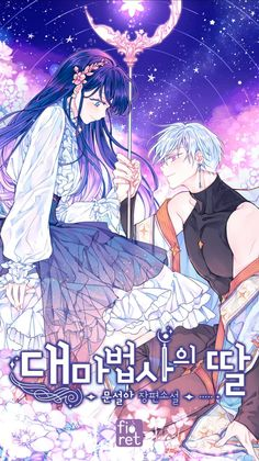 Anime W, Chica Anime Manga, Anime Couples Manga, Cute Anime Couples, Anime Art Girl, Manga Art, Kawaii Anime, Manga English, 8bit Art