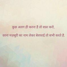 (Majbooriyan to Sabki hoti hai, In sabke bavjud pak rishta nibhana sabse badi baat hoti he -niक) Poetry Quotes, Sad Quotes, Life Quotes, Inspirational Quotes, Qoutes, Urdu Poetry, Hindi Words, Hindi Shayari Love, Sher Shayari