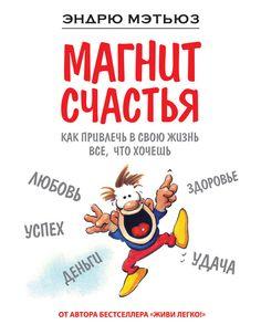Магнит счастья. Как привлечь в свою жизнь все, что хочешь #чтение, #детскиекниги, #любовныйроман, #юмор, #компьютеры, #приключения