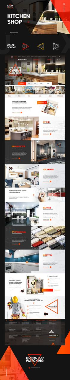 Web-design for kitchen shop site Layout Web, Website Design Layout, Layout Design, Website Designs, Website Ideas, Kitchen Shop, Kitchen Design, Modern Website, Fitness Design