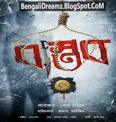 Recent Bengali Movies Bastab Free Songs Download, Bastab Bangla Bengali Movie Mp3, Bangla Film By Be...