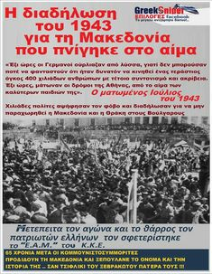 Anti Communism, Time News, Thessaloniki, Greek Quotes, Macedonia, Greece, Bitterness, Facts, History