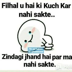 Funny Quotes In Hindi, Funny Attitude Quotes, Funny True Quotes, Sarcastic Quotes, Mood Quotes, Funny School Jokes, Very Funny Jokes, Cute Love Quotes, Life Lesson Quotes