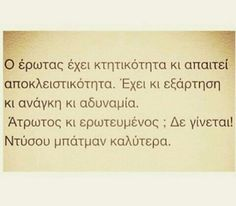 .. Greek Quotes, Thoughts, Funny, Respect, Boyfriend, Cards, Boyfriends, Ideas, Maps