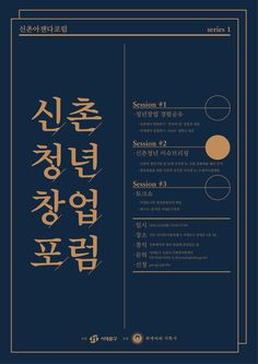 온오프믹스 :: 신촌청년창업포럼 / 젠트리피케이션 포럼 Bg Design, Graphic Design Posters, Cover Design, Layout Design, Poster Layout, Print Layout, Book Layout, Leaflet Layout, Leaflet Design