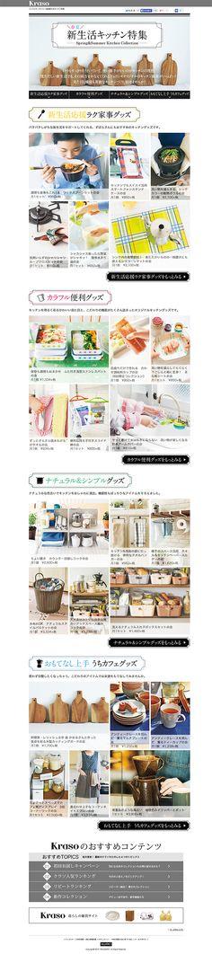 ランディングページ LP 新生活キッチン特集|インテリア・日用雑貨|自社サイト